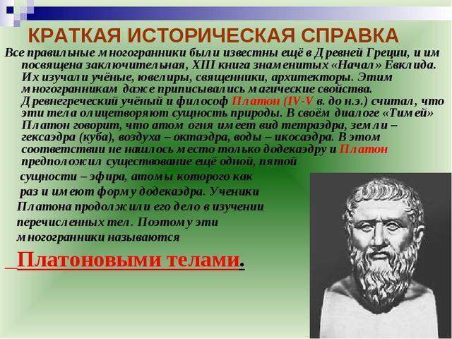 Все правильные многогранники были известны ещё в Древней Греции, и им посвяще...
