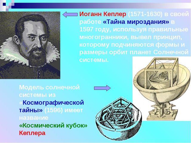 Иоганн Кеплер (1571-1630) в своей работе «Тайна мироздания» в 1597 году, испо...