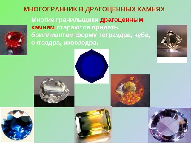 Многие гранильщики драгоценным камням стараются придать бриллиантам форму тет...