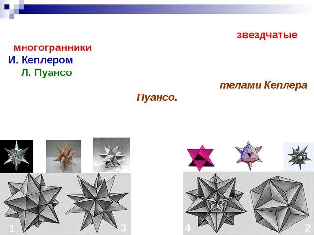 Кроме правильных и полуправильных многогранников красивые формы имеют так наз...