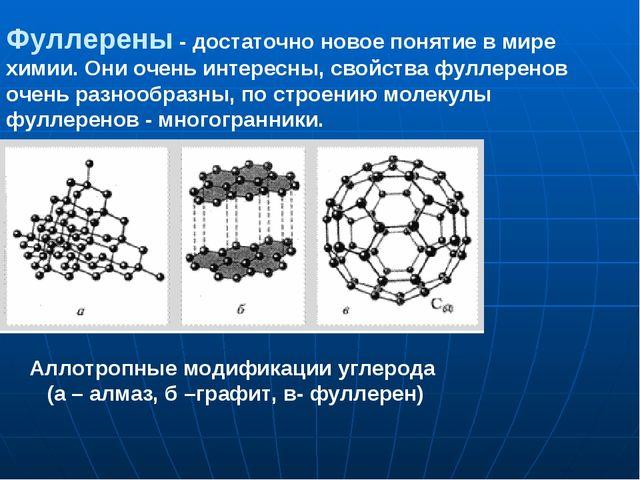 Фуллерены - достаточно новое понятие в мире химии. Они очень интересны, свойс...