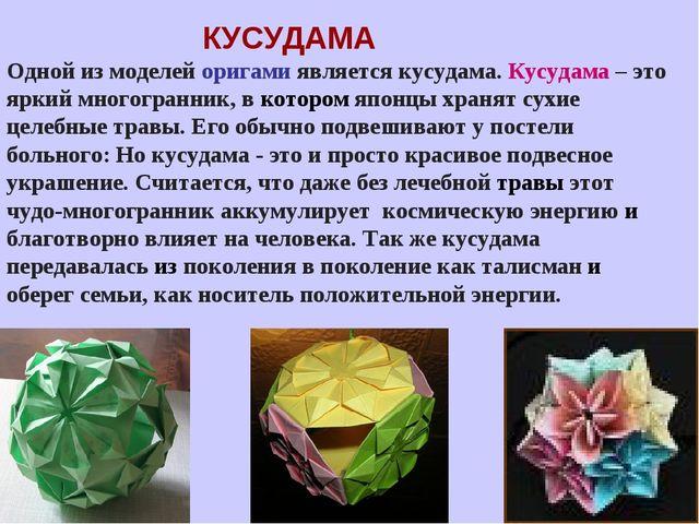 Одной из моделей оригами является кусудама. Кусудама – это яркий многогранни...