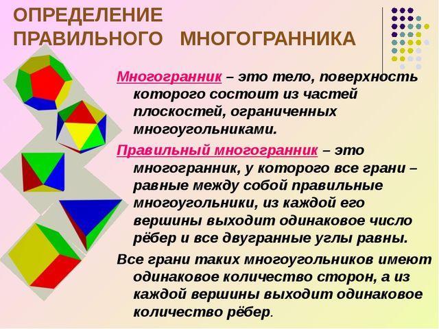 ОПРЕДЕЛЕНИЕ ПРАВИЛЬНОГО МНОГОГРАННИКА Многогранник – это тело, поверхность ко...