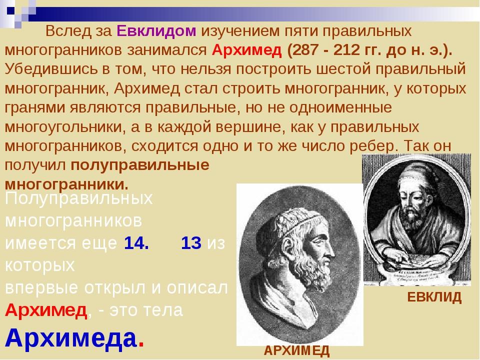 Вслед за Евклидом изучением пяти правильных многогранников занимался Архимед...
