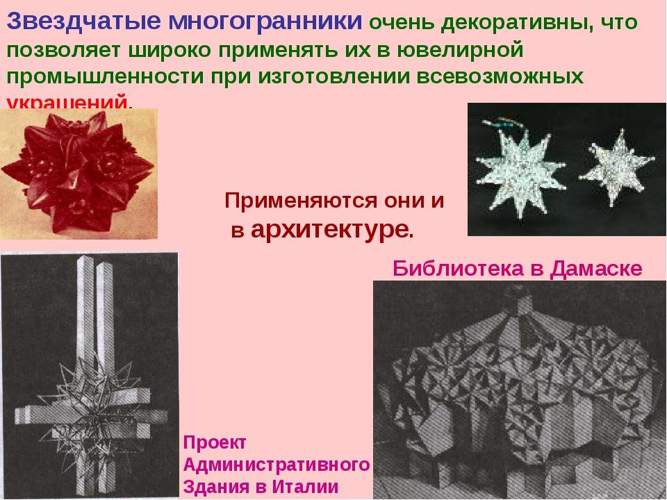 Звездчатые многогранники очень декоративны, что позволяет широко применять их...