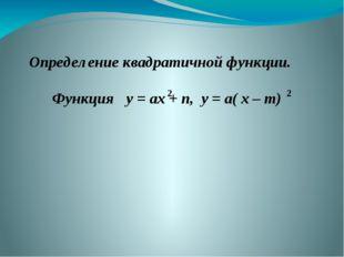 Определение квадратичной функции. Функция у = ах + n, у = а( х – m) 2 2