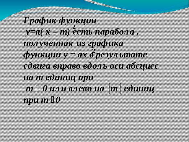 График функции y=a( x – m) есть парабола , полученная из графика функции у =...