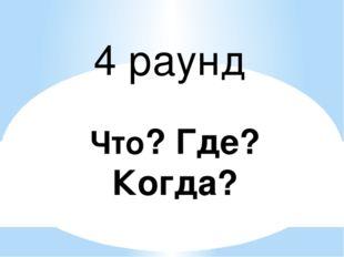 4 раунд Что? Где? Когда?