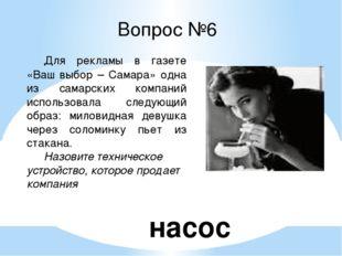 Вопрос №6 Для рекламы в газете «Ваш выбор – Самара» одна из самарских компан