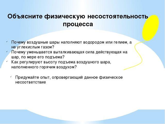 Почему воздушные шары наполняют водородом или гелием, а не углекислым газом?...