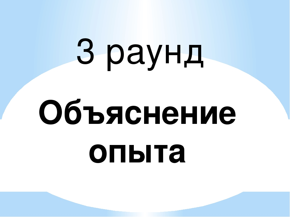 3 раунд Объяснение опыта