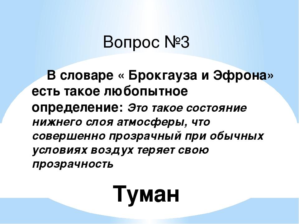 Вопрос №3 В словаре « Брокгауза и Эфрона» есть такое любопытное определение:...
