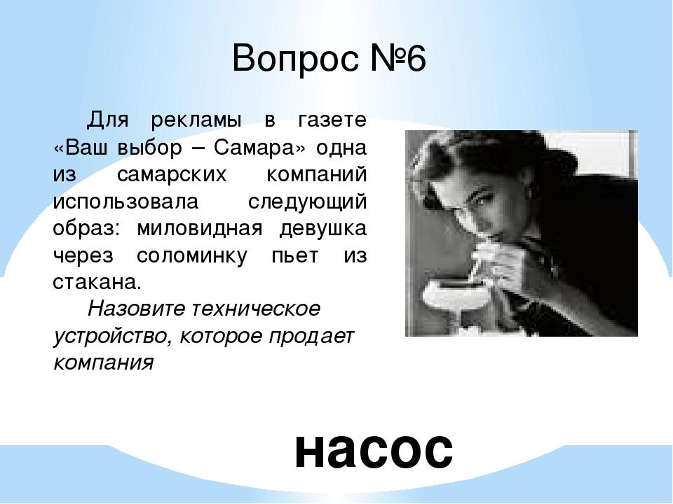 Вопрос №6 Для рекламы в газете «Ваш выбор – Самара» одна из самарских компан...