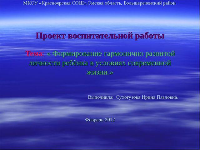 МКОУ «Красноярская СОШ»,Омская область, Большереченский район Проект воспитат...