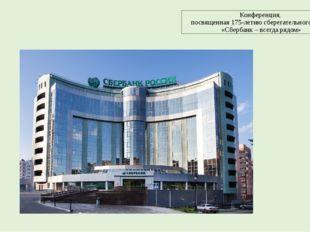 Конференция, посвященная 175-летию сберегательного банка «Сбербанк – всегда