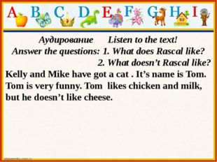Аудирование Listen to the text! Answer the questions: 1. What does Rascal lik