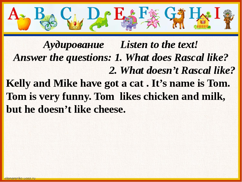 Аудирование Listen to the text! Answer the questions: 1. What does Rascal lik...
