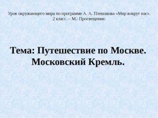 Тема: Путешествие по Москве. Московский Кремль. Урок окружающего мира по прог
