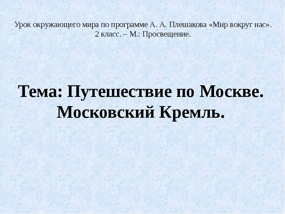 Тема: Путешествие по Москве. Московский Кремль. Урок окружающего мира по прог...