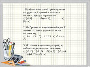 1.Изобразите числовой промежуток на координатной прямой и запишите соответств