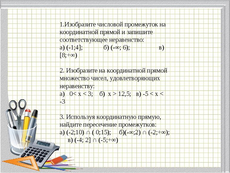 1.Изобразите числовой промежуток на координатной прямой и запишите соответств...