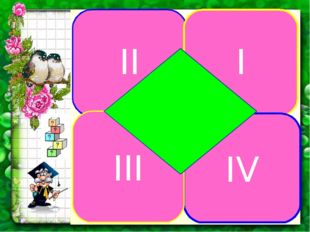 II I IV III
