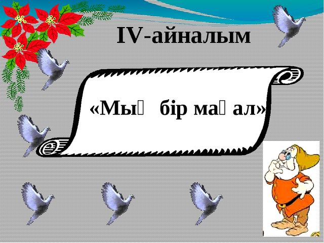 ІV-айналым «Мың бір мақал»