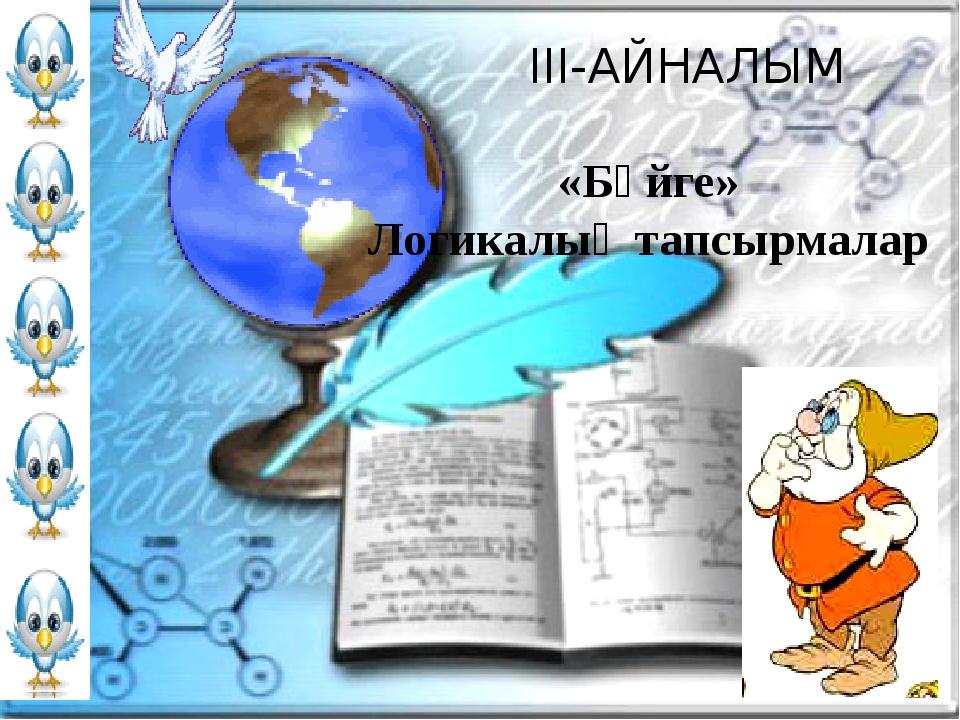ІІІ-АЙНАЛЫМ «Бәйге» Логикалық тапсырмалар