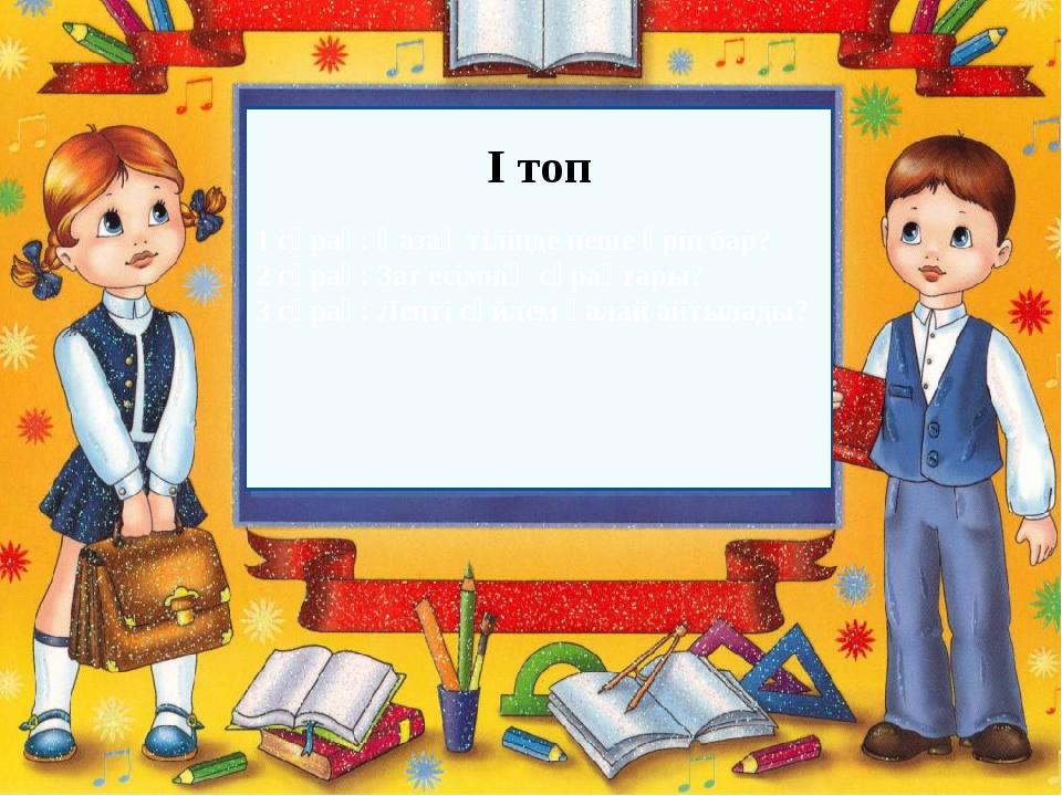 1 сұрақ: Қазақ тілінде неше әріп бар? 2 сұрақ: Зат есімнің сұрақтары? 3 сұра...