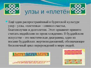 улзы и «плетёнка» Ещё один распространённый в бурятской культуре узор - улзы