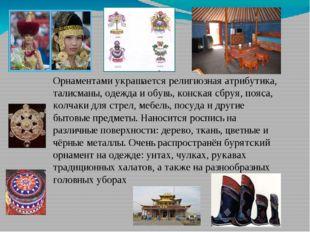 Орнаментами украшается религиозная атрибутика, талисманы, одежда и обувь, ко