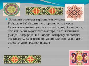 Орнамент отражает гармонию окружающую природу Байкала и Забайкалья и его кра