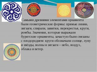 Самыми древними элементами орнамента были геометрические формы: прямые линии