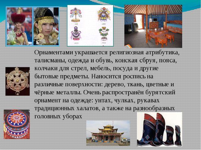 Орнаментами украшается религиозная атрибутика, талисманы, одежда и обувь, ко...