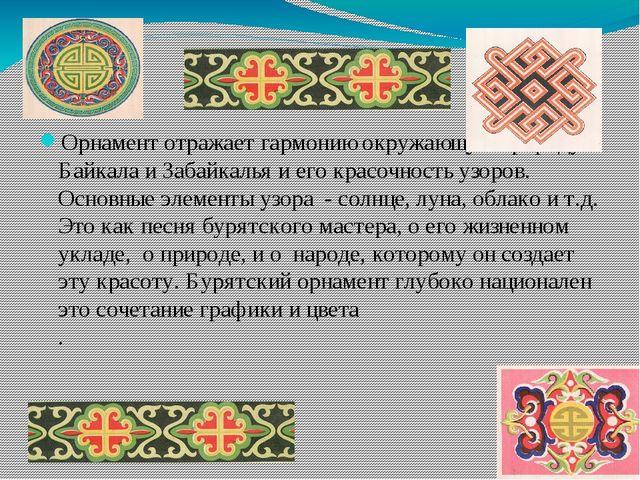 Орнамент отражает гармонию окружающую природу Байкала и Забайкалья и его кра...