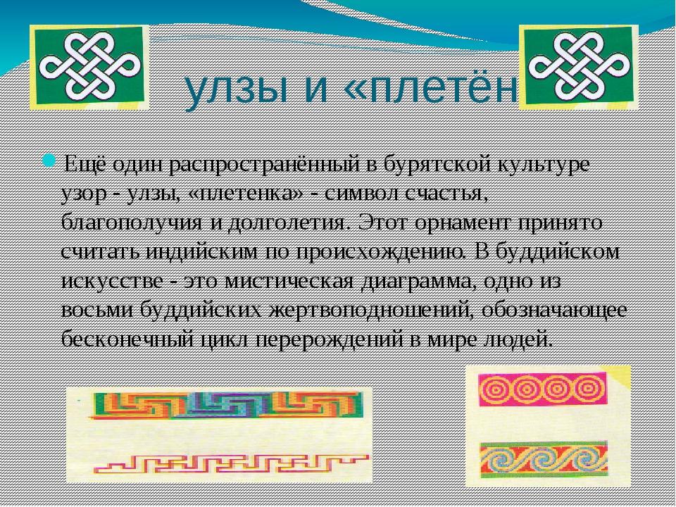 улзы и «плетёнка» Ещё один распространённый в бурятской культуре узор - улзы...