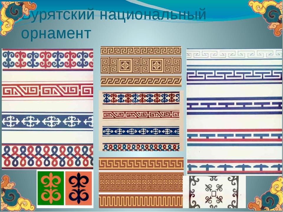 Бурятский национальный орнамент