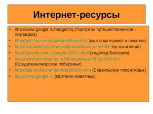 Интернет-ресурсы http://www.google.ru/images?q (Портреты путешественников -