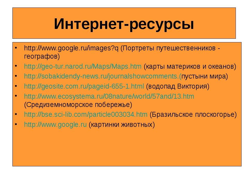 Интернет-ресурсы http://www.google.ru/images?q (Портреты путешественников -...