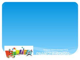 Обобщение педагогического опыта работы по теме «Проектная деятельность в обу