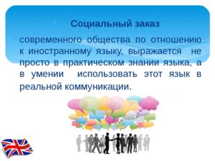 Социальный заказ современного общества по отношению к иностранному языку, вы