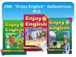 "УМК ""Enjoy English"" Биболетова М.З."