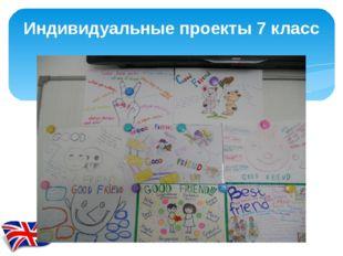 Индивидуальные проекты 7 класс