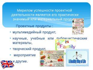 Проектные продукты : мультимедийный продукт, научные, учебные или публицисти