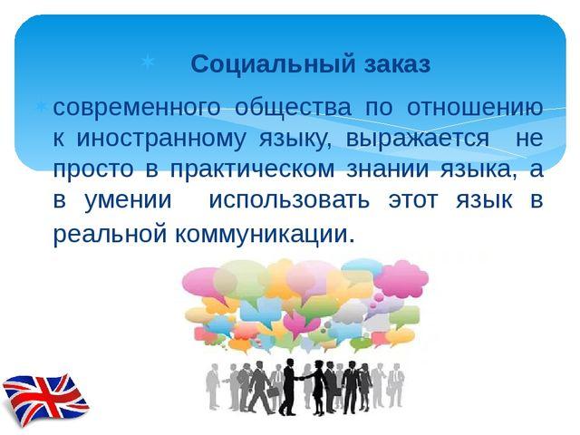 Социальный заказ современного общества по отношению к иностранному языку, вы...