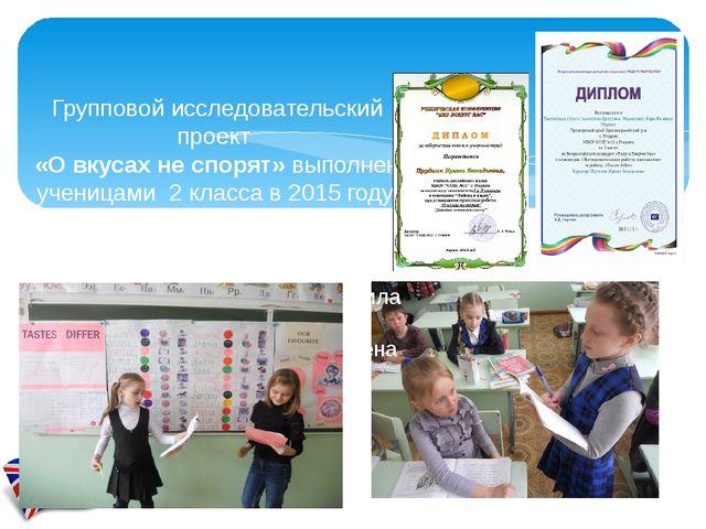 Групповой исследовательский проект «О вкусах не спорят» выполнен ученицами 2...