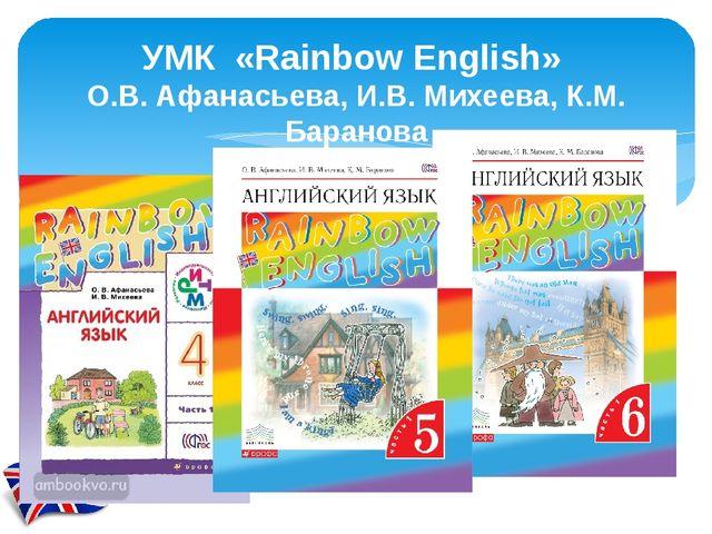 УМК «Rainbow English» О.В. Афанасьева, И.В. Михеева, К.М. Баранова