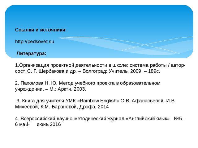 Ссылки и источники: http://pedsovet.su Литература: 1.Организация проектной де...