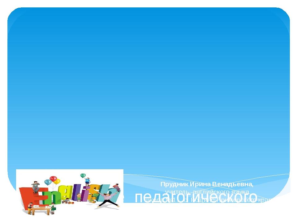 Обобщение педагогического опыта работы по теме «Проектная деятельность в обу...
