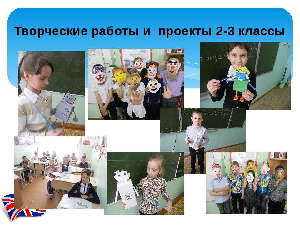 Творческие работы и проекты 2-3 классы